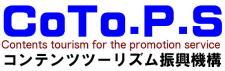 合同会社コンテンツツーリズム振興機構